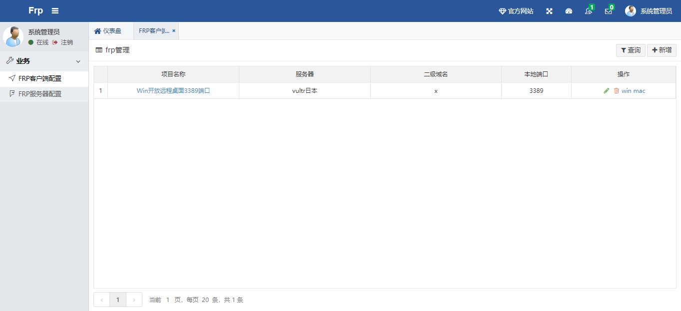 《一款基于Frp的Web管理面板:FrpMgr安装及使用》