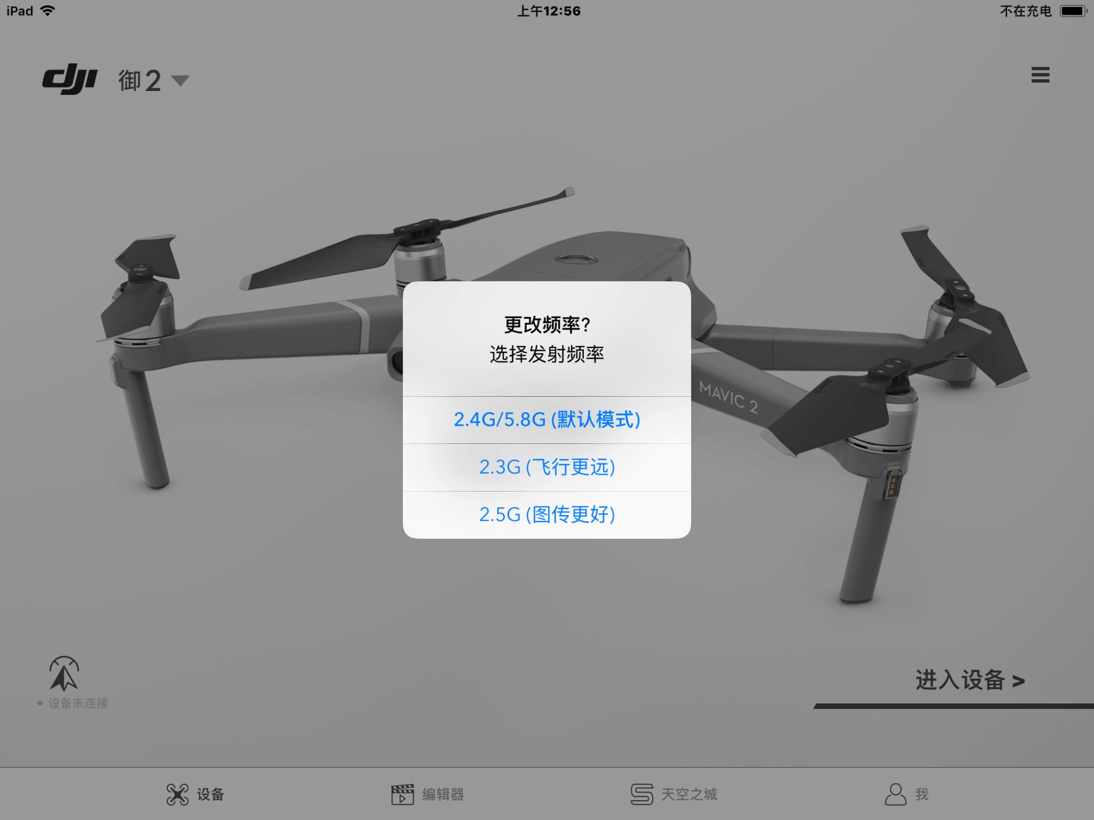 大疆IOS设备用户开启FCC/Boost/32信道等最新详细教程