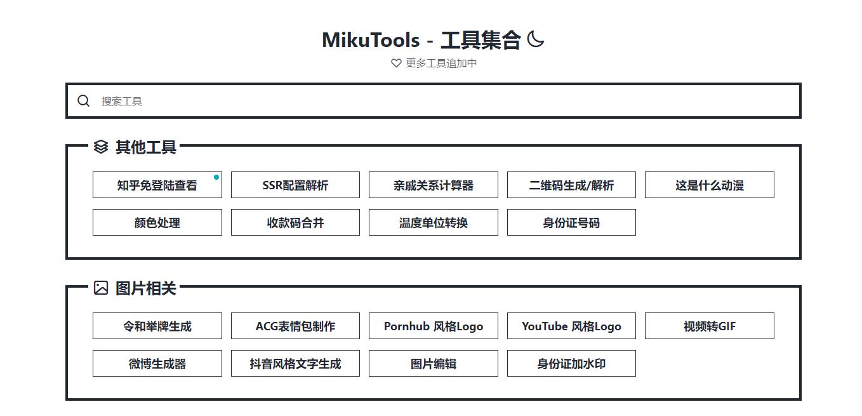 MikuTools:一款在线的小工具合集,包括各种视频/歌曲解析下载、磁力搜索等