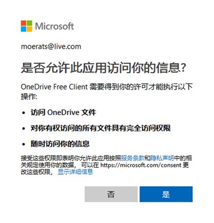 《适用于Linux的OneDrive客户端,支持VPS和OneDrive之间实时同步/备份》