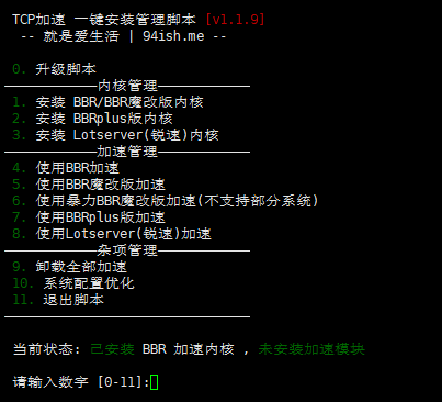 BBR+BBR 魔改+Lotsever(锐速)一键脚本 for Centos/Debian/Ubuntu